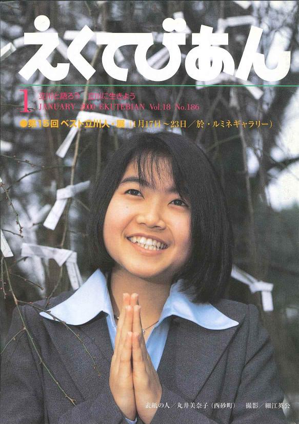 2000年1月号