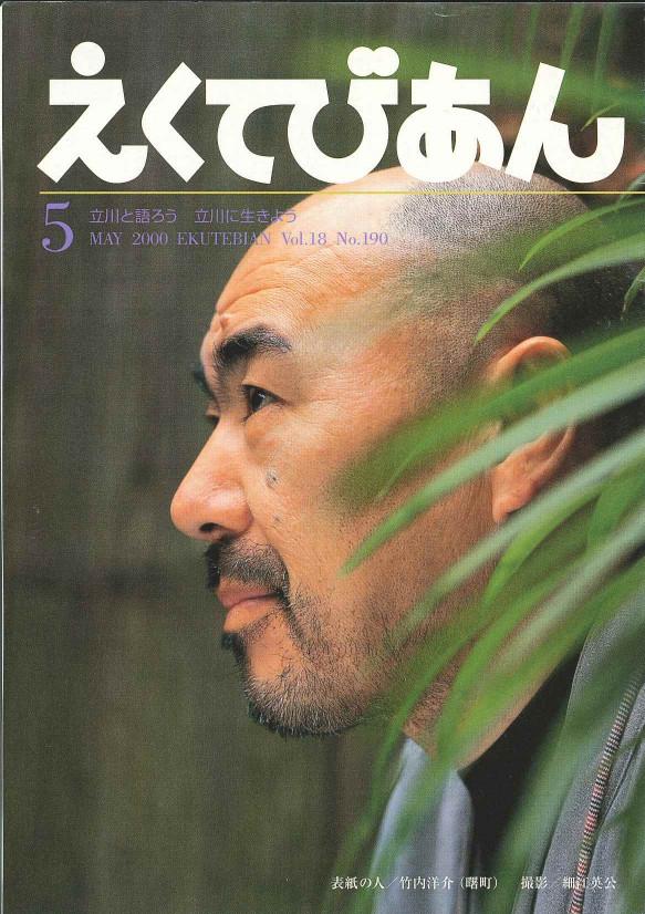 2000年5月号