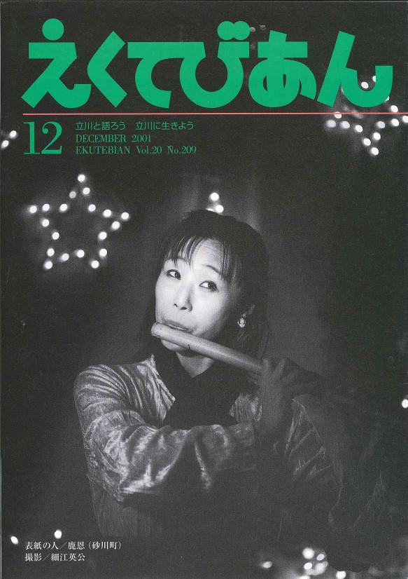 2001年12月号