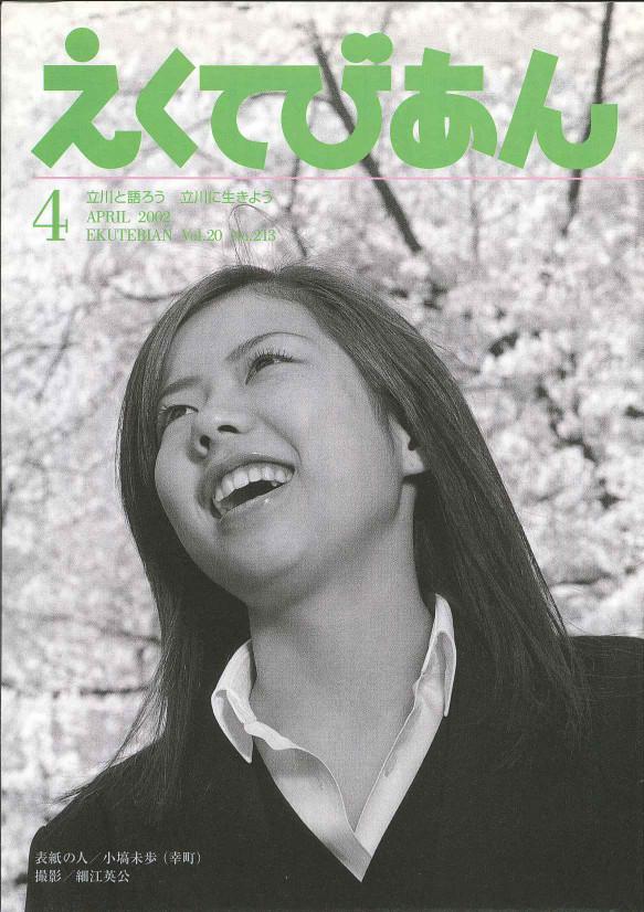 2002年4月号