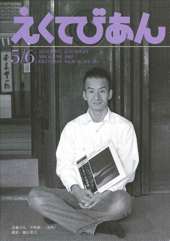 2002年5・6月号