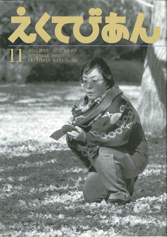 2002年11月号