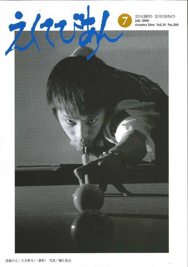 2006年7月号