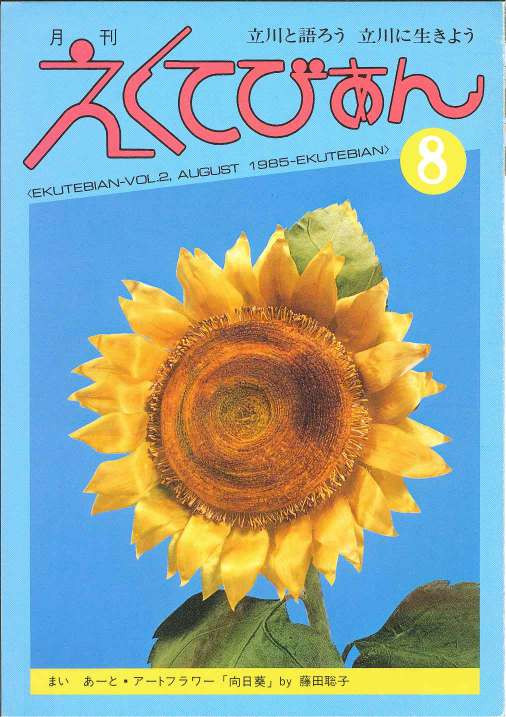 1985年8月号