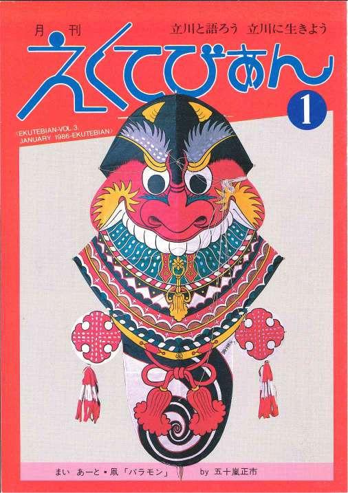 1986年1月号