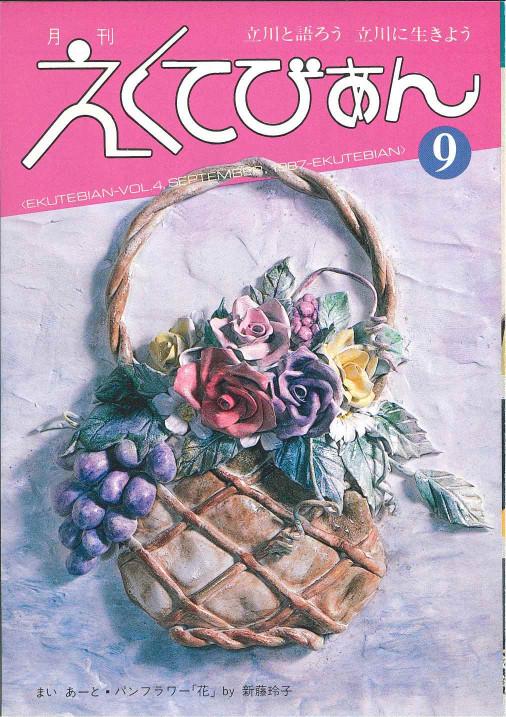 1987年9月号