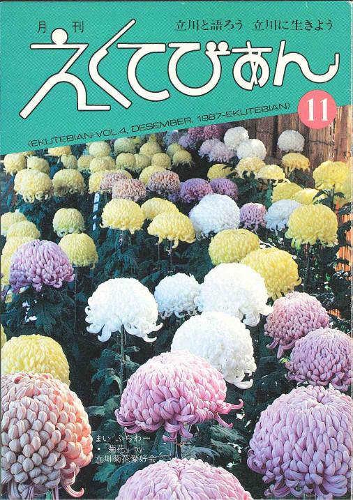 1987年11月号