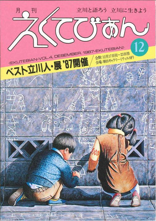 1987年12月号