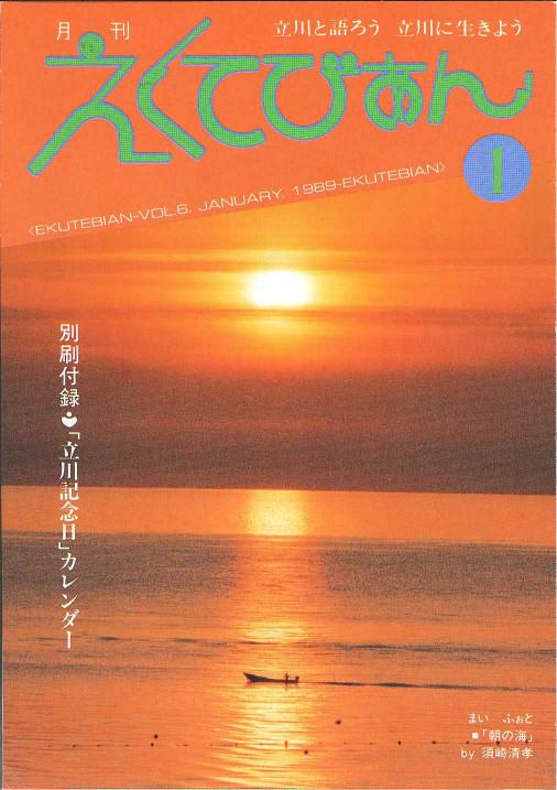 1989年1月号