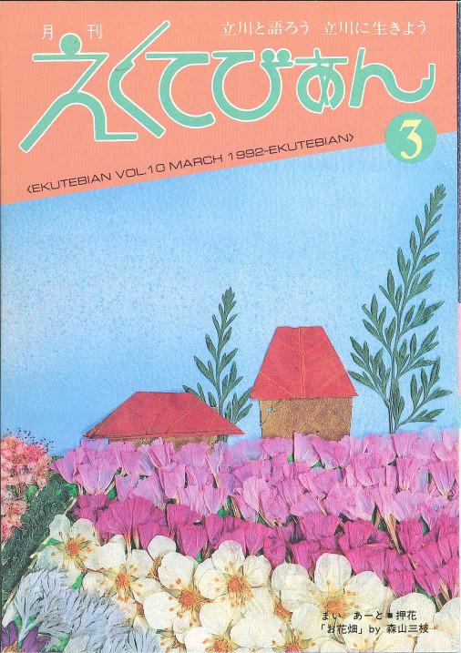 1992年3月号