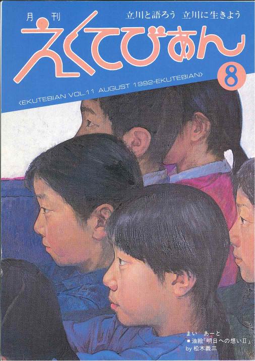1992年8月号