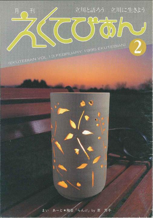 1995年2月号