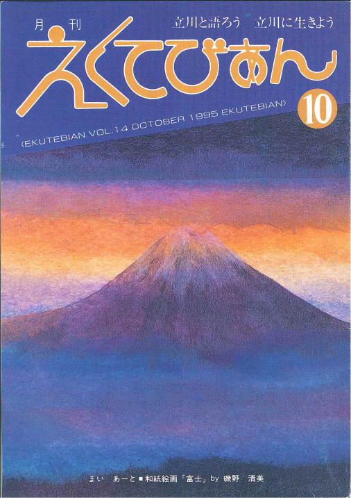 1995年10月号
