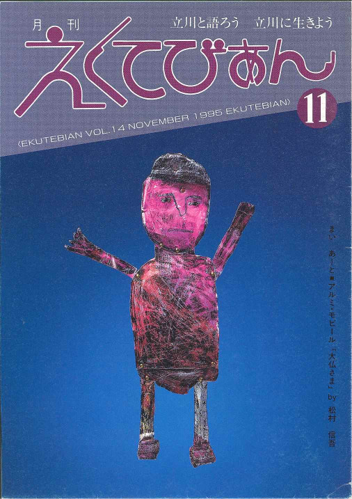 1995年11月号