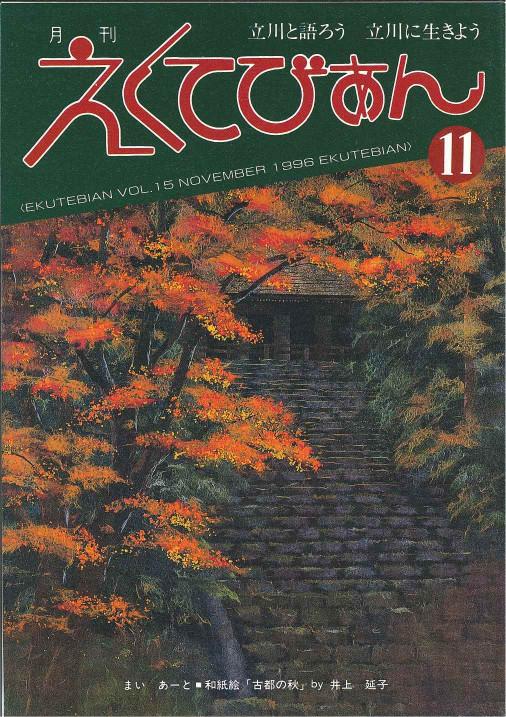 1996年11月号