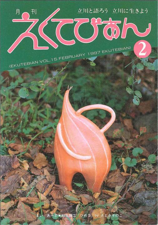 1997年2月号