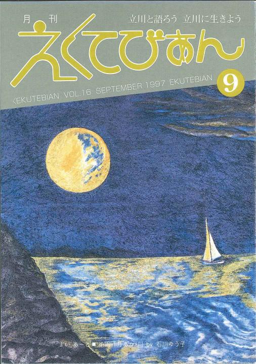 1997年9月号