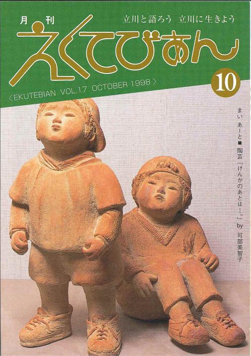 1998年10月号
