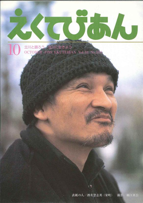 1999年10月号