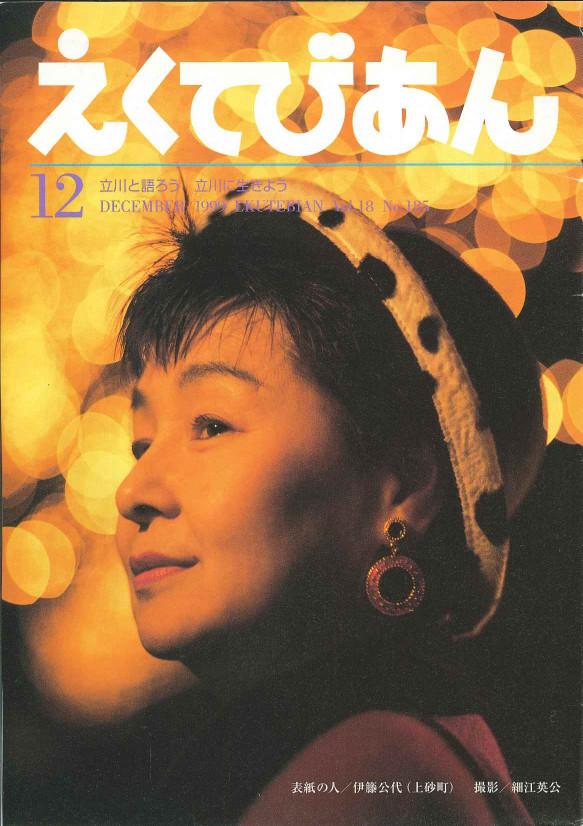 1999年12月号