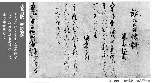 '後鳥羽院 熊野懐紙