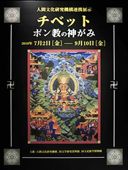 'チベット ポン教の神がみ'